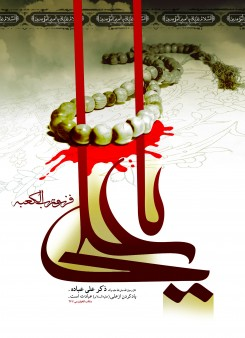 کتاب موبایل: چهل حدیث پزشکی از امام علی (علیهالسلام)