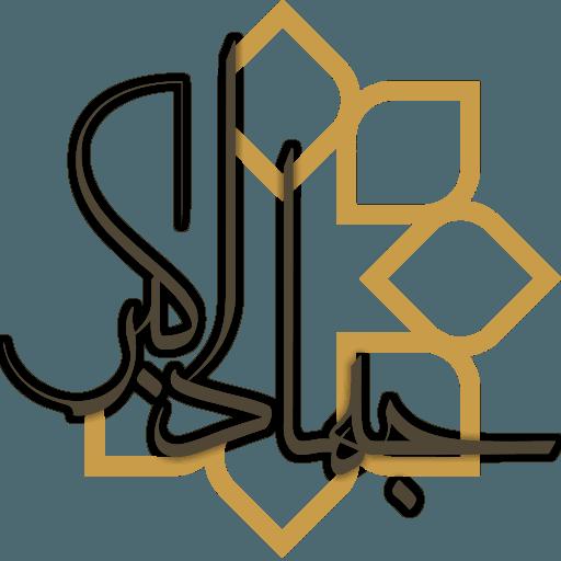 کتاب جهاد اکبر (نسخه موبایل)