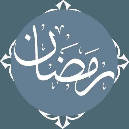 برنامه رمضان (اندروید)