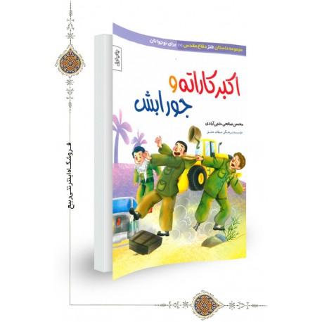 معرفی کتاب: اکبر کاراته و جورابش