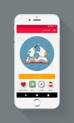 کتاب هزار داستان (نسخه موبایل اندروید)