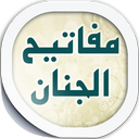 مفاتیح الجنان (نسخهٔ موبایل با حجم کم)