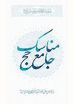 مناسک حج حضرت آیت الله مکارم شیرازی