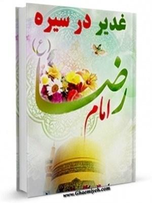 کتاب غدیر درسیره حضرت رضا علیه السلام
