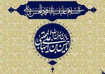 کتاب: چهل داستان و چهل حدیث از حضرت امام حسن مجتبی علیهالسلام