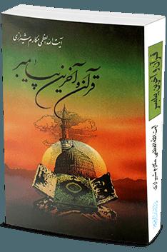 دریافت رایگان کتاب: قرآن و آخرین پیامبر