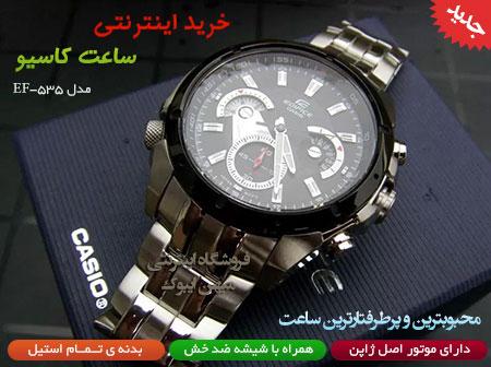 خرید ساعت مچی کاسیو EF-535 مردانه