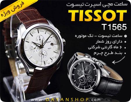 خريد ساعت مچي اسپورت T1565 Tissot